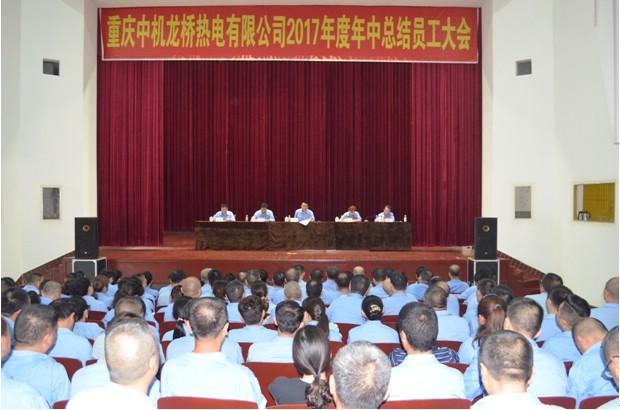 重庆中机龙桥热电有限公司召开2017年度